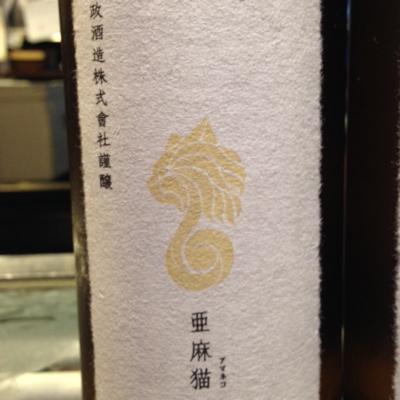 亜麻猫 改_f0232994_1202740.jpg