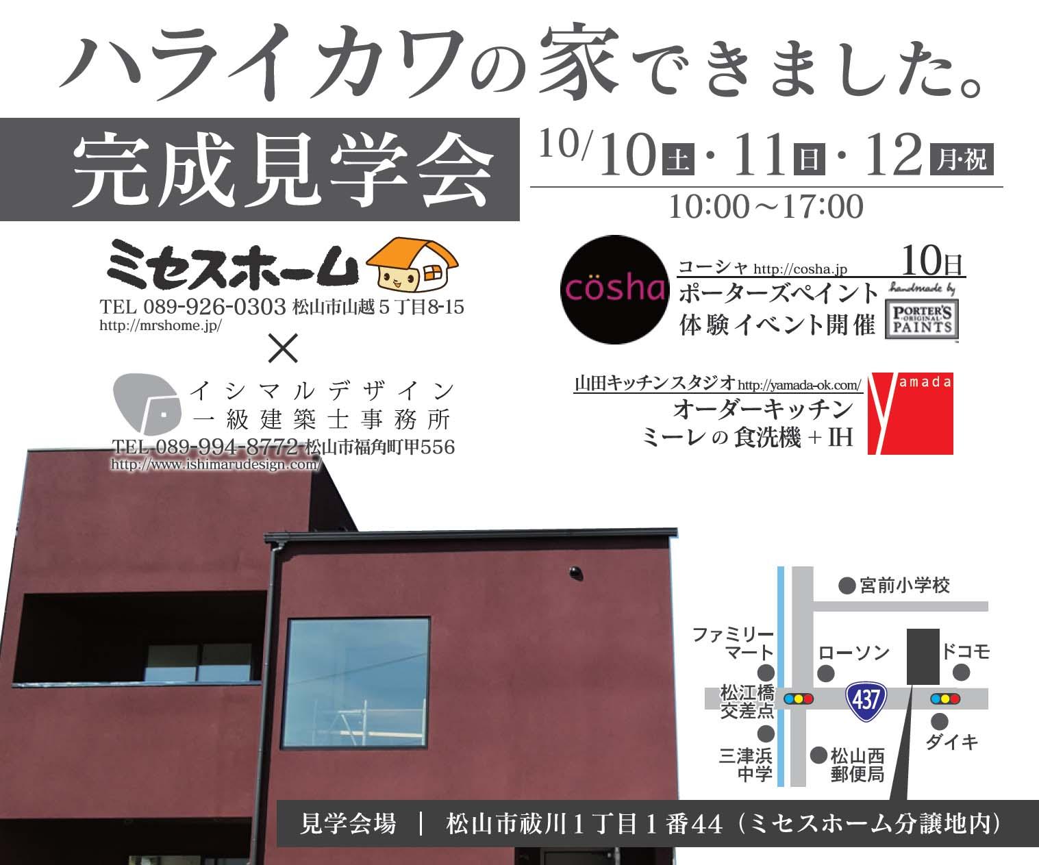 完成見学会のお知らせ_f0150413_17534767.jpg