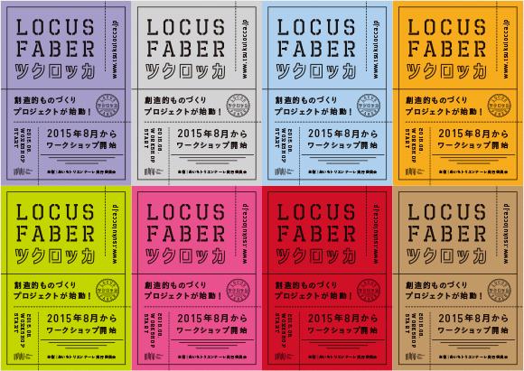 WORKS|LOCUS FABER ツクロッカ_e0206124_1211244.jpg