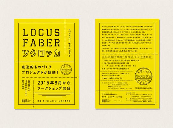 WORKS|LOCUS FABER ツクロッカ_e0206124_1211491.jpg