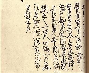 『妙法蓮華経』こそが末法弘通の本尊であることを明かした書『法華取要抄』 その三_f0301354_12551820.jpg
