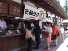 三峯神社 気守り_a0064067_10554102.jpg