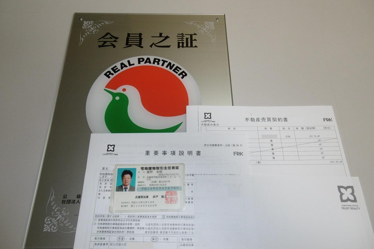 不動産屋さん事情_f0205367_17580801.jpg