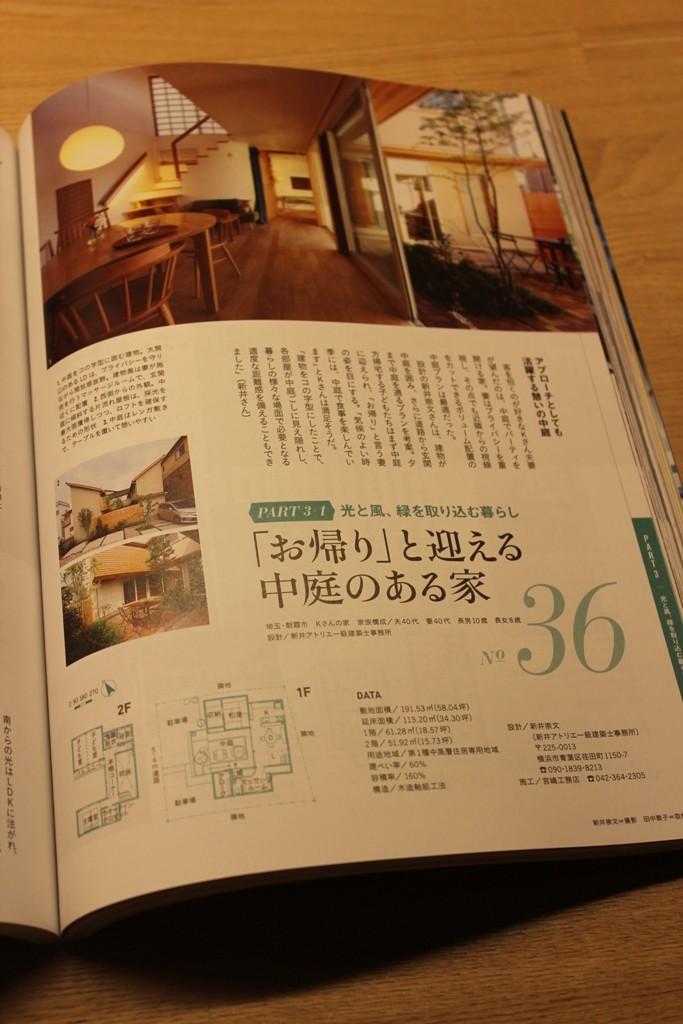 雑誌掲載「住まいの設計」朝霞の家_c0310571_23214775.jpg