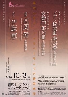CITYフィル292定期、伊藤恵さんのモーツァルトなど_e0022175_6545286.jpg