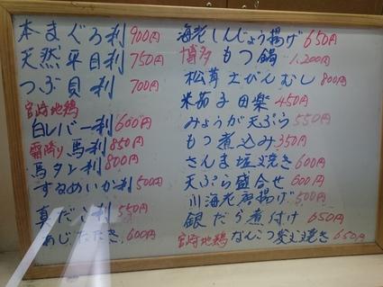 10/3 居酒屋 司@西川口_b0042308_14111626.jpg