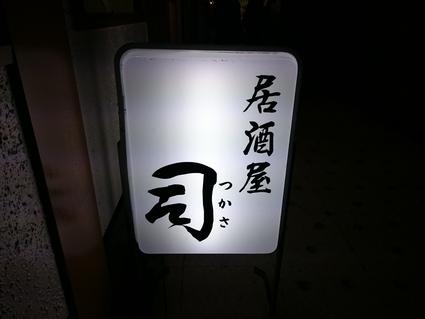 10/3 居酒屋 司@西川口_b0042308_1462720.jpg