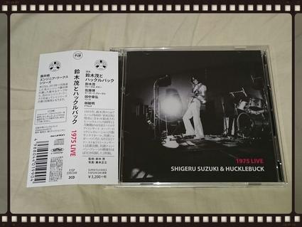 鈴木茂とハックルバック / 1975 LIVE_b0042308_18195710.jpg