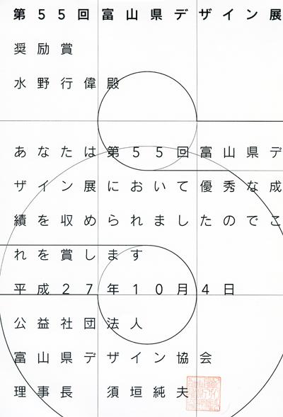 「白い家」第55回富山県デザイン展にて奨励賞_e0189939_19125432.jpg