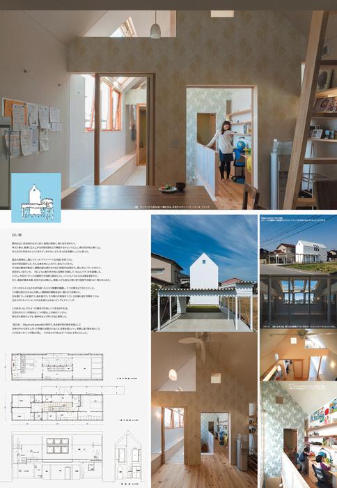 「白い家」第55回富山県デザイン展にて奨励賞_e0189939_19221517.jpg