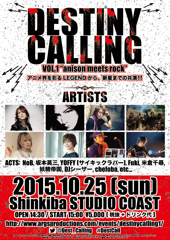 "【info】10/25 \""DESTINY CALLING Vol.1\""_e0115242_19532532.png"