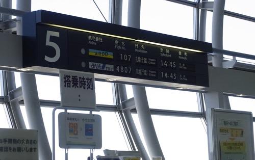 札幌到着_c0063348_1737440.jpg