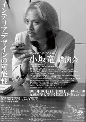 小坂竜の講演会「インテリアデザインの可能性」のお知らせ_a0180552_1164728.jpg