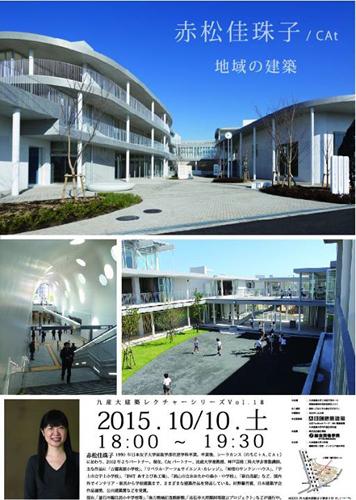 赤松佳珠子の講演会「地域の建築」のお知らせ_a0180552_134226.jpg