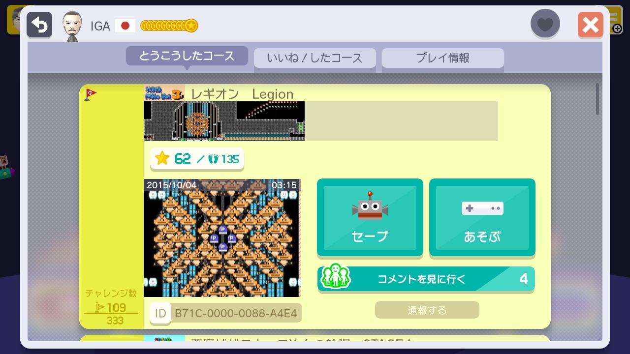 『スーパーマリオメーカー』:コース作成録(Vol.4)_c0090360_203722100.jpg