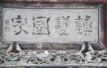 榛名神社_a0064067_01020140.jpg