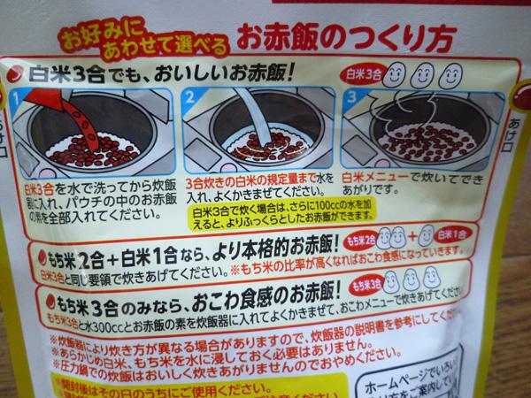 井村 屋 赤飯 の 素