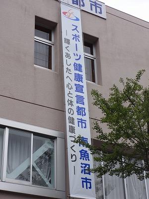 スポーツ健康都市宣言   南魚沼市表彰式_f0019487_1517302.jpg