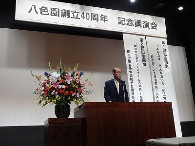 八色園創立40周年記念講演会_f0019487_16241040.jpg