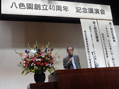 八色園創立40周年記念講演会_f0019487_16241999.jpg