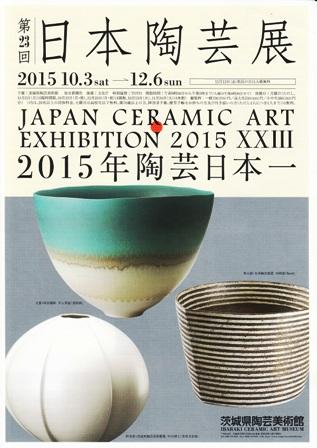 第23回日本陶芸展茨城展_e0126489_1425437.jpg