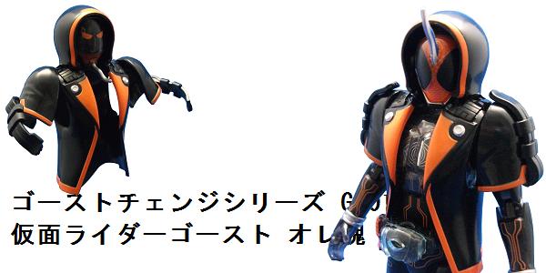 仮面ライダー玩具 レビュー記事まとめ_f0205396_922119.png