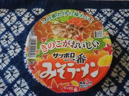 サンヨー食品 きのこがおいしいサッポロ一番みそラーメン ¥127_b0042308_16321576.jpg