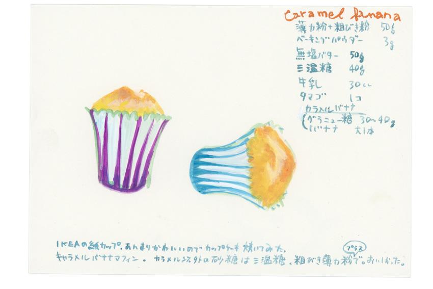 caramel banana_e0247108_1361657.jpg