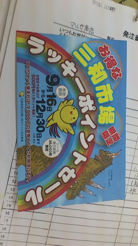 三和市場「ラッキーポイントセール」開催中_a0196732_10382126.jpg