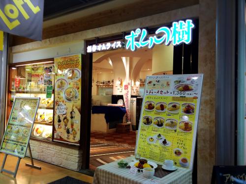 ポムの樹 Loft名古屋店_e0292546_20220634.jpg