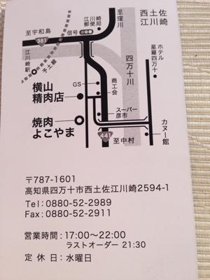 高知県四万十市西土佐江川崎へお出かけ_a0163160_11454829.jpg