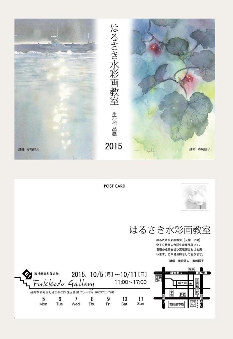 教室展&APJ鶴屋熊本 スタート_f0176370_1711282.jpg