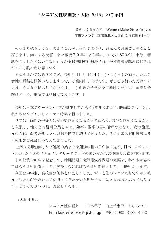 「シニア女性映画祭・大阪2015」のご案内_d0033474_14585252.jpg