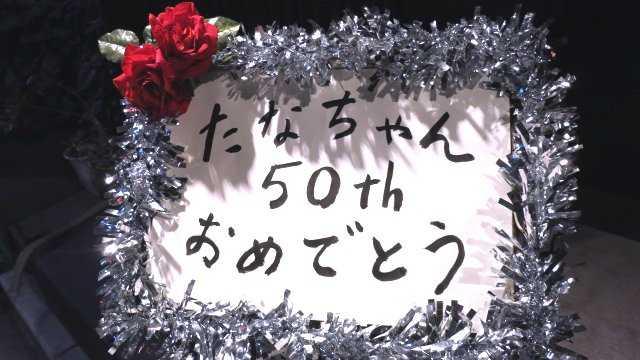 50歳おめでとう!友人の誕生会☆_d0339884_17475984.jpg