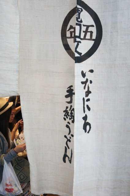 秋田名物☆ 稲庭うどん_d0339884_17492186.jpg