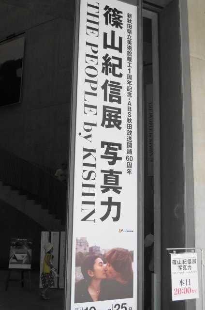 篠山紀信さんのすごさ☆_d0339884_17492198.jpg