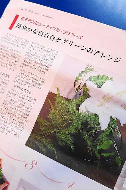 今朝発売のサンケイEXに☆_d0339884_17493186.jpg