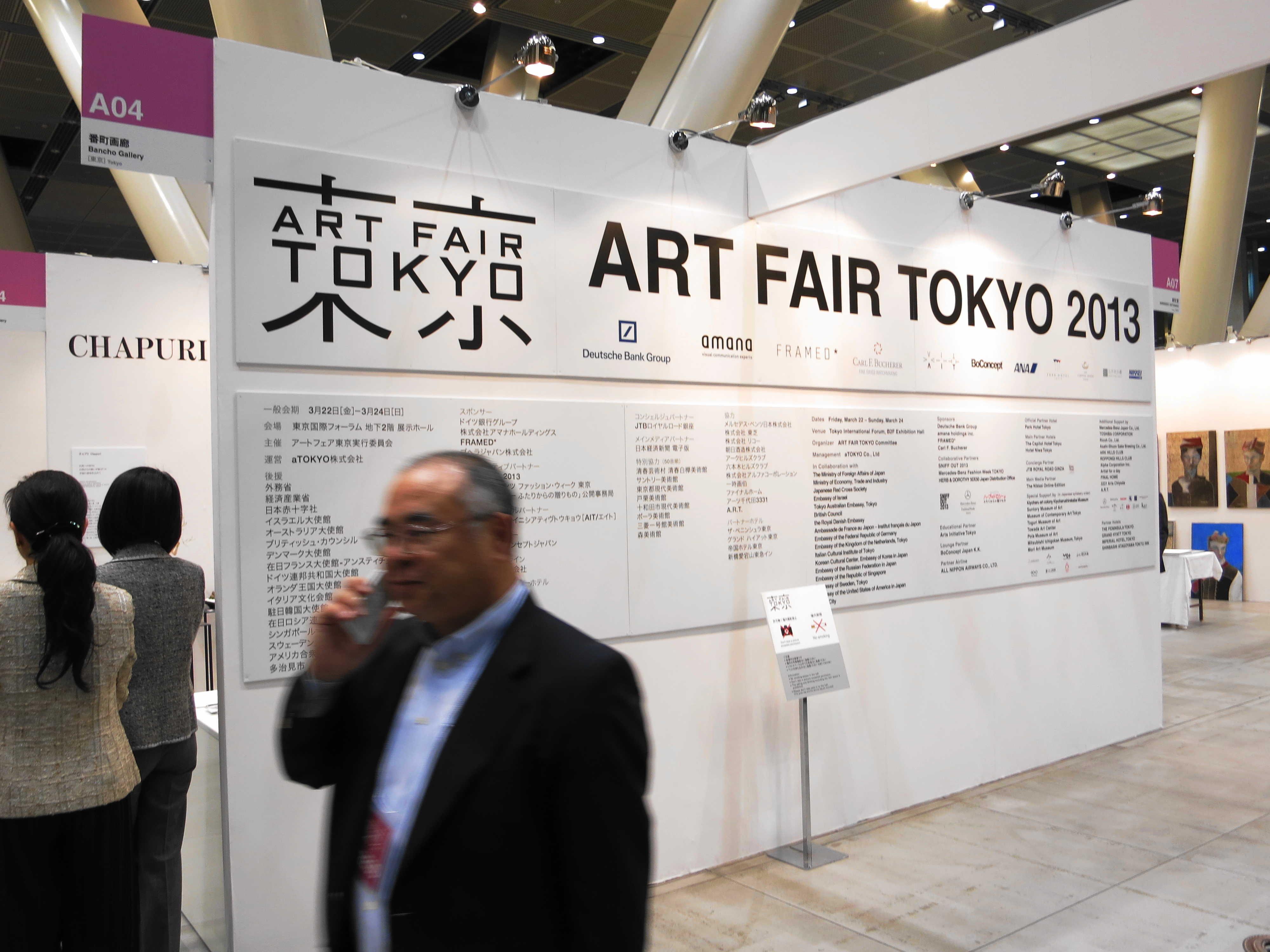 アートフェア—東京☆_d0339884_17512917.jpg