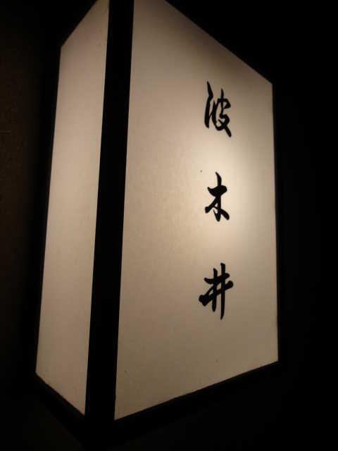 京都の底冷え_d0339884_17524050.jpg