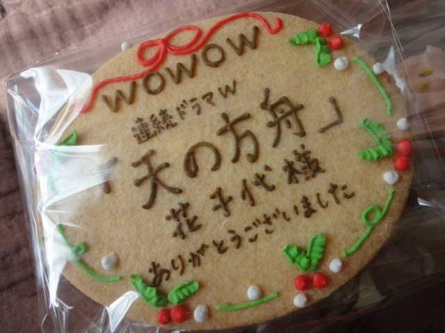 WOWOWドラマ試写会☆ 水野美紀さんと_d0339884_17524540.jpg