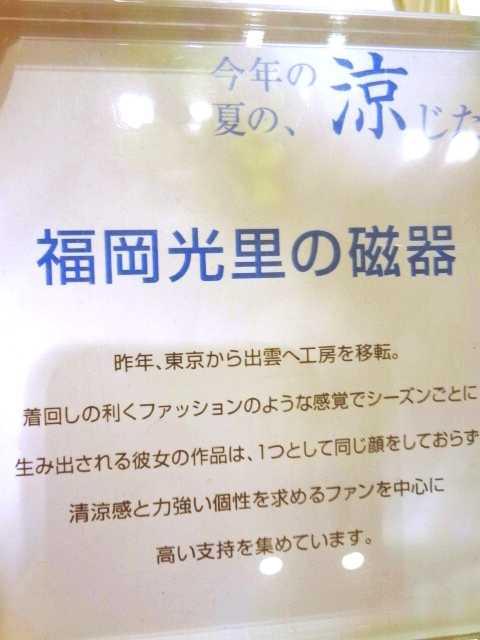 陶器のペンダント☆_d0339884_17533627.jpg