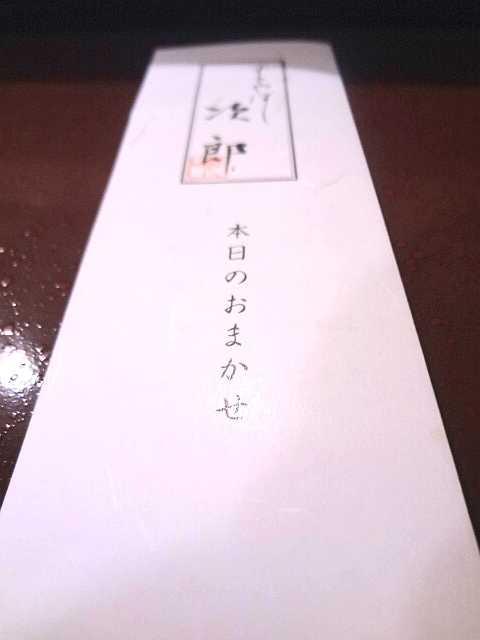 すきやばし次郎さん☆ 87歳現役!_d0339884_17533863.jpg