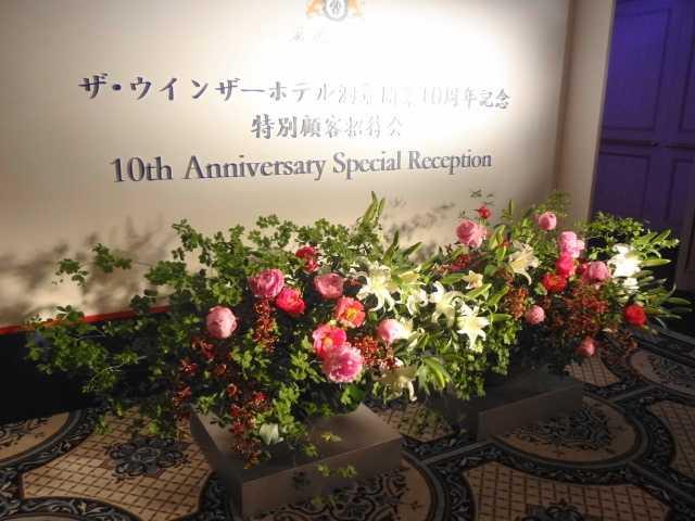 ザ・ウィンザーホテル10周年パーティ☆_d0339884_17534142.jpg