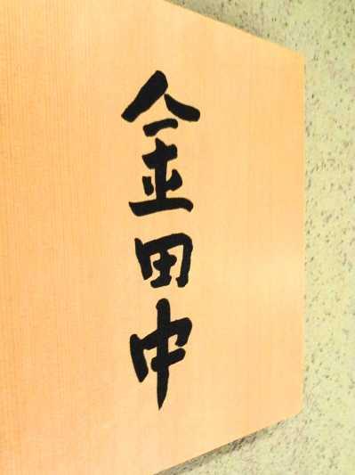 セルリアンタワー金田中「数寄屋」☆_d0339884_17535464.jpg