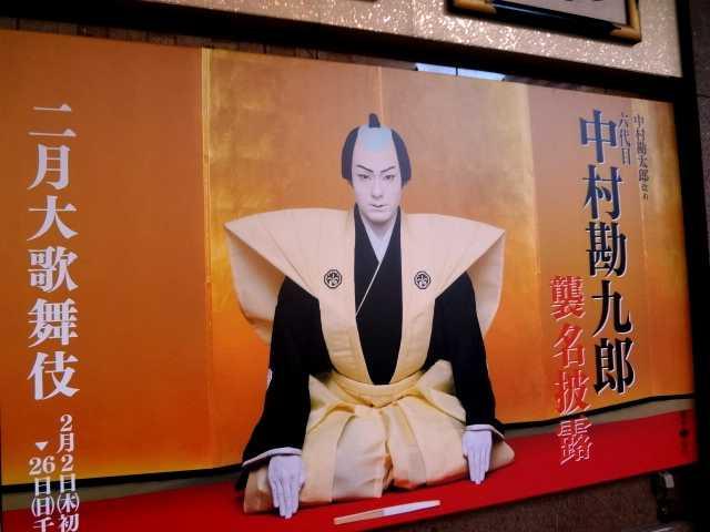 勘九郎襲名公演☆_d0339884_17541552.jpg