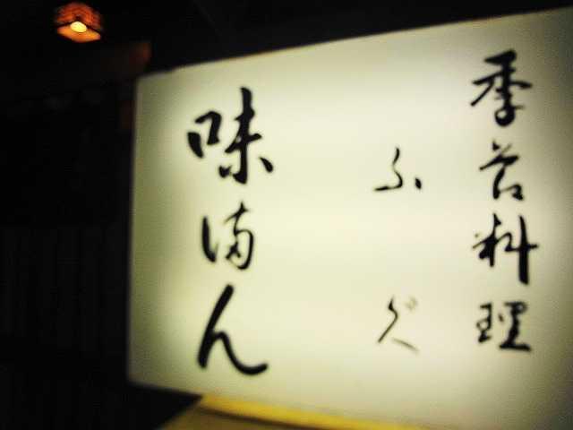 バースデーディナー☆_d0339884_17542371.jpg