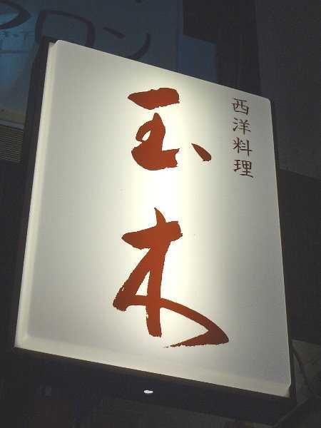 銀座「玉木」の鮎のフリット☆_d0339884_17554278.jpg