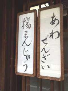 神田界隈の粋な店☆_d0339884_17554373.jpg