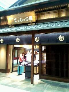新国際羽田空港☆_d0339884_17565931.jpg