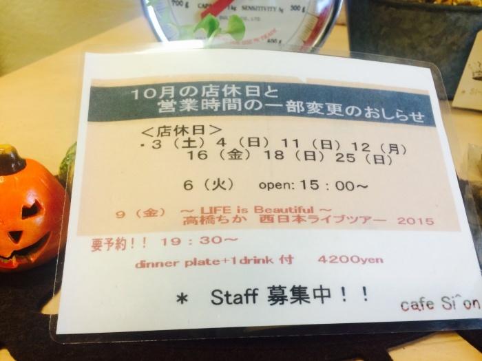 10月のお休み_c0134086_17130859.jpg